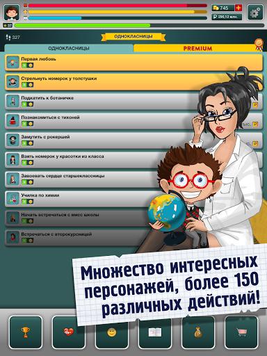Школьник - симулятор жизни скачать на Андроид