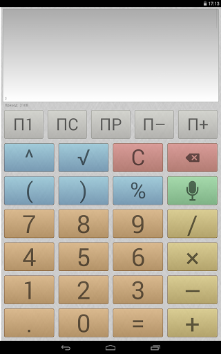 Голосовой калькулятор