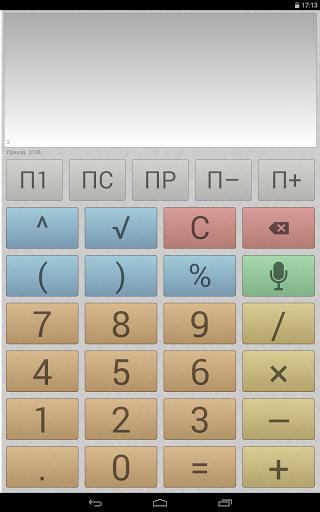 Голосовой калькулятор на Андроид