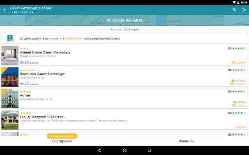 Бронирование отелей Oktogo.ru для планшетов на Android