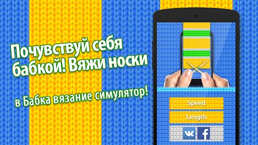 Бабка - вязание (симулятор) на Андроид