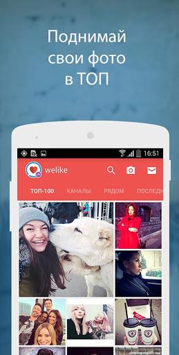 WeLike на Андроид