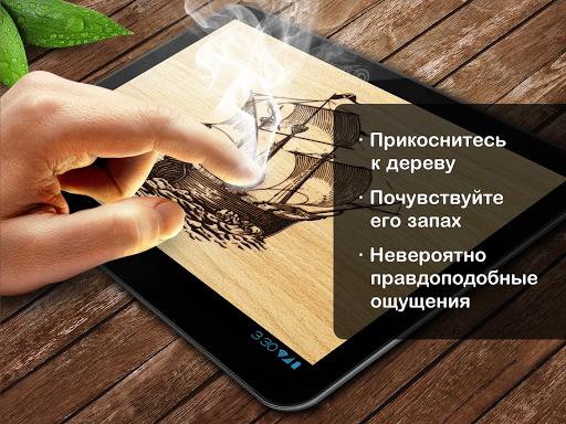Игра Выжигание на Андроид