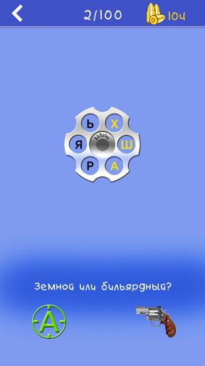 Русская рулетка - игра в слова для планшетов на Android