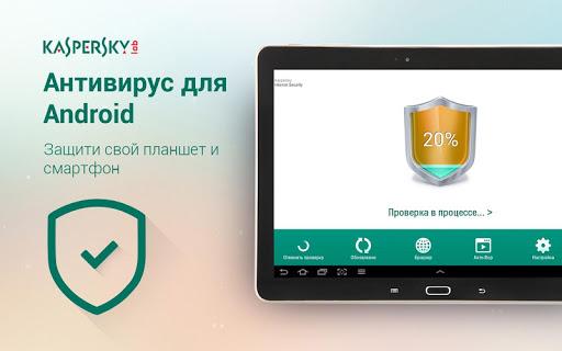 Besplatnii antivirus dlia android