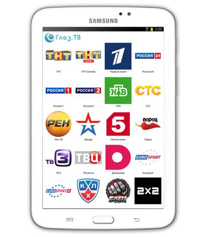 Глаз.ТВ скачать на планшет Андроид