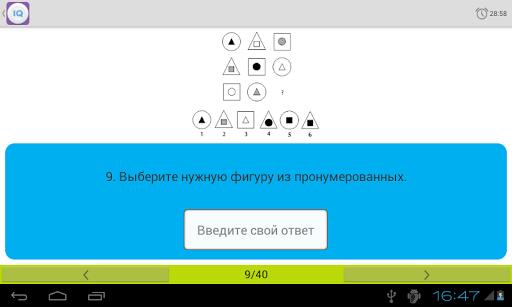 IQ тесты на логику на Андроид