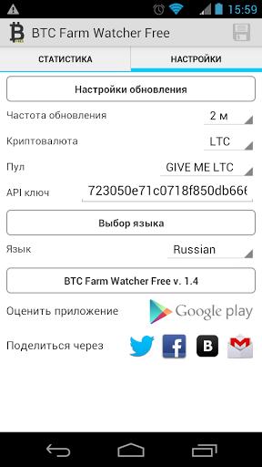 """Приложение """"BTC Farm Watcher Free"""" для планшетов на Android"""