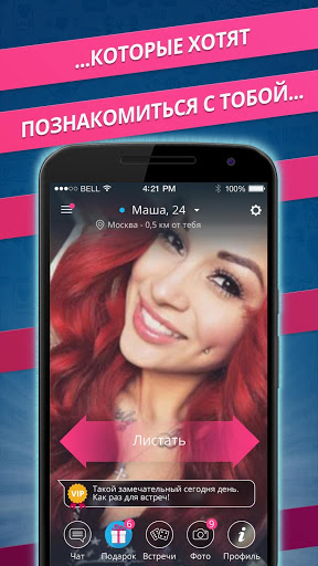 Meet4U для планшетов на Android