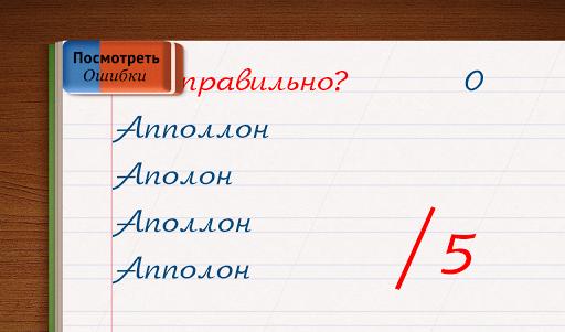 Игра Грамотей - викторина орфографии для планшетов на Android