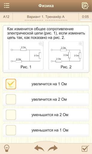 Приложение «Подготовка к ЕГЭ»
