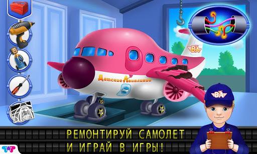 Детские Авиалинии - Аэропорт на Андроид
