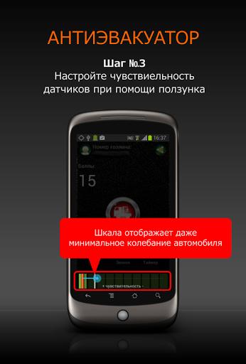 Антиэвакуаторна Андроид