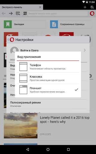 Opera Mini для планшетов на Android