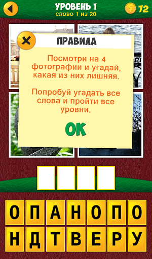 4 Фото 1 Лишнее: Еще Слова для планшетов на Android