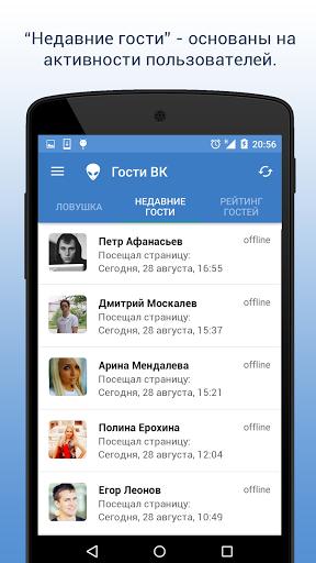 скачать бесплатно приложение гости вк на андроид