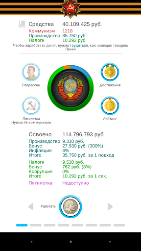 Симулятор СССР для планшетов на Android