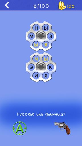 Русская рулетка - игра в слова на Андроид
