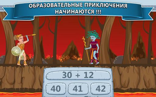 Игра Mатематические игры: Зевс на Андроид