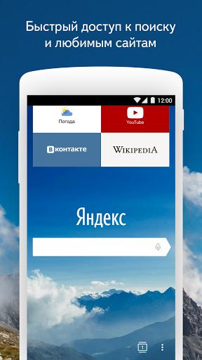 Яндекс.Браузер для Android скачать на планшет Андроид