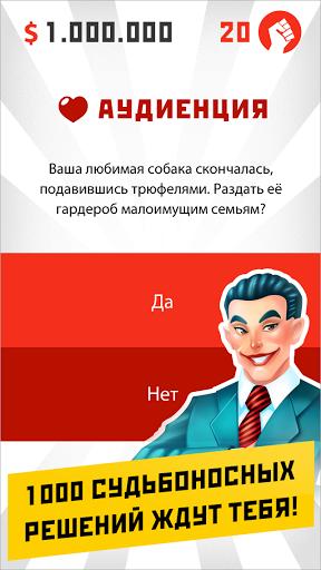 Диктатор: Революция на Андроид