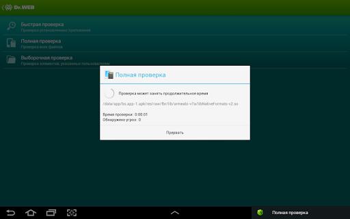 Приложение Dr.Web v.7 Антивирус Light на Андроид