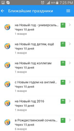 Поздравления на Новый год скачать на планшет Андроид