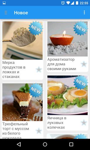 Хозяюшка. Советы и рецепты скачать на Андроид
