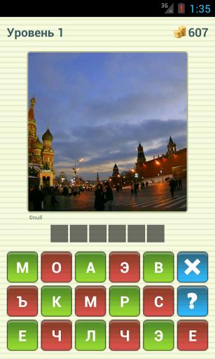 Игра Угадай город для планшетов на Android