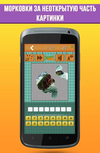 Сотри картинку - Угадай животное скачать на планшет Андроид