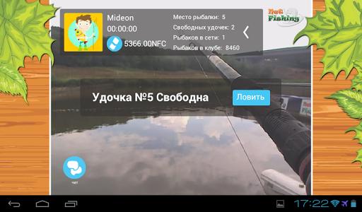 NetFishing на Андроид