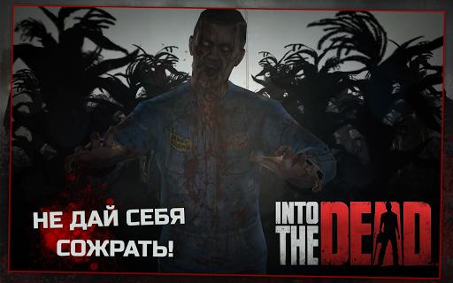 Зомби в тумане [Into the Dead] скачать на Андроид