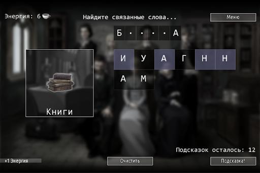 Кто убийца? Эпизод IV скачать на планшет Андроид
