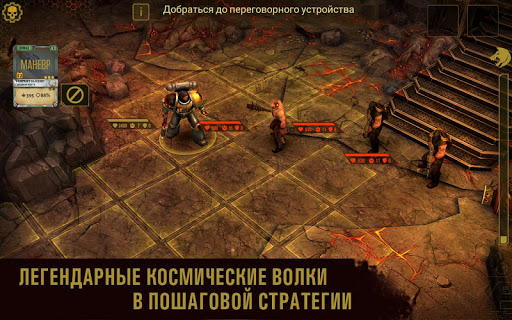 Warhammer 40,000: Space Wolf скачать на Андроид