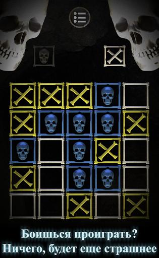 Страшные крестики-нолики на Андроид