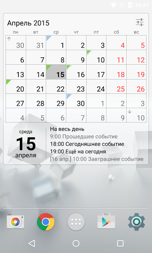 Виджет Календарь скачать на планшет Андроид