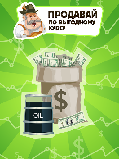 Нефть 2015 для планшетов на Android