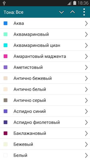 Цвета на Андроид
