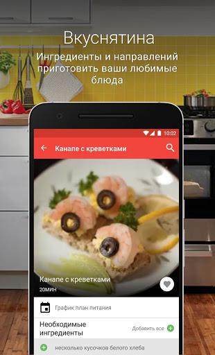 Поваренная книга рецептов скачать на планшет Андроид