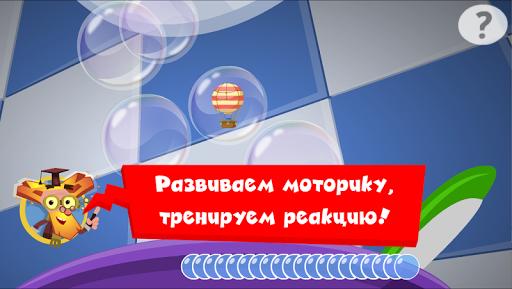 Игра Мыльные пузыри для планшетов на Android