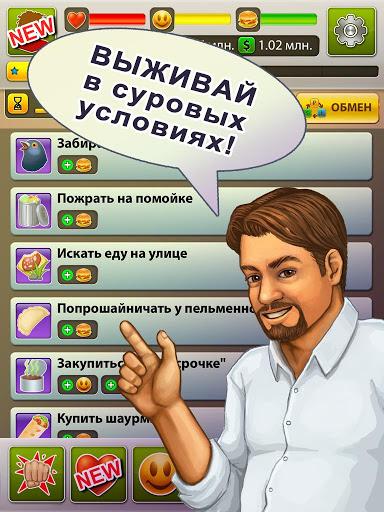 Бомжара - история успеха для планшетов на Android