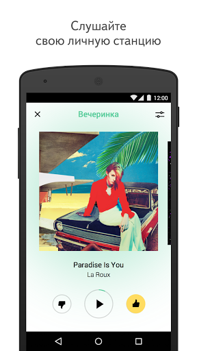 Яндекс.Радио — музыка онлайн для планшетов на Android
