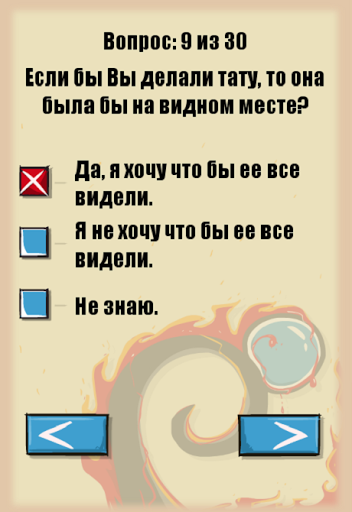 Тест на тату для планшетов на Android