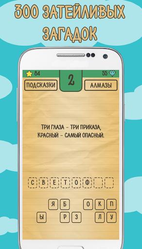 Лучшие Загадки Ребусы Шарады скачать на Андроид