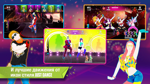Just Dance Now для планшетов на Android