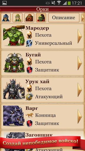 Игра Наследие Древних на Андроид
