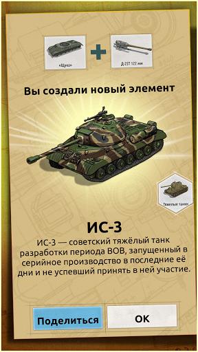 Doodle Tanks™ на Андроид