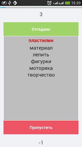 Табу PRO на Андроид