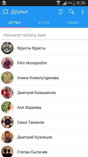 Goat MountainKate Mobile Lite для ВКонтакте скачать на планшет Андроид