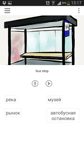 Приложение Bla-bla-bla для планшетов на Android
